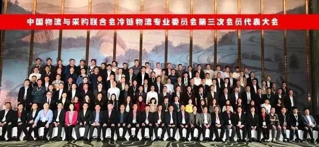 协达冷气参加第十届中国冷链产业年会
