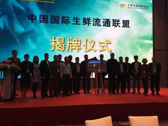 协达冷气参加中国国际生鲜流通大会